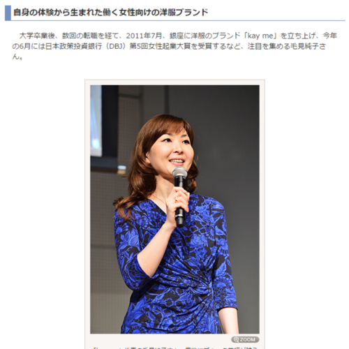 日経WOMANオンラインにて…