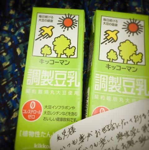 大豆生活!レポート
